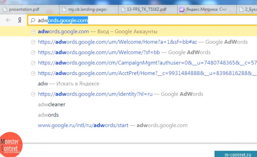 Как оплатить свою рекламную кампанию в google adwords - Выбор аккаунта в accounts.google.com - Прописываем в адресной строке adwords.google.com