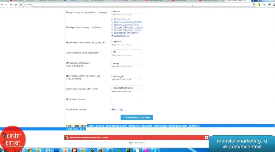 target.mail.ru / target.my.com - Создание utm-метки в AdPump