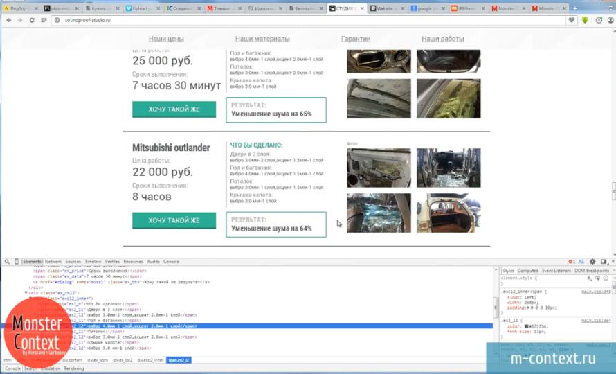 Как создать Landing page урок 7. Проверяем Верстку - Текст на сайте должен быть текстом