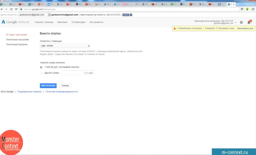 Как оплатить свою рекламную кампанию в google adwords - Внести платеж