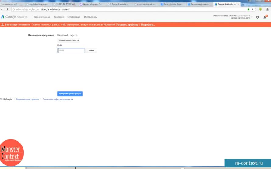 Как оплатить свою рекламную кампанию в google adwords - Ввод ИНН для юридического лица