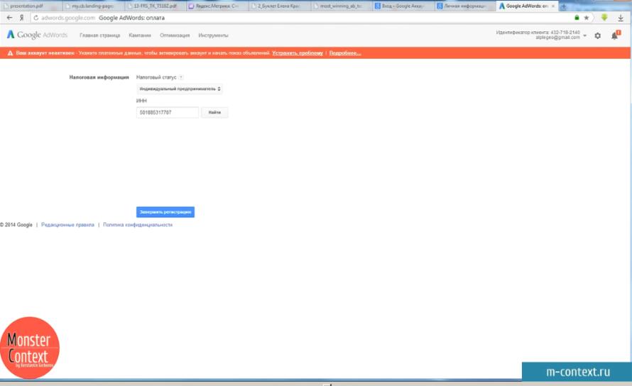 Как оплатить свою рекламную кампанию в google adwords - Вводим ИНН для индивидуального предпринимателя