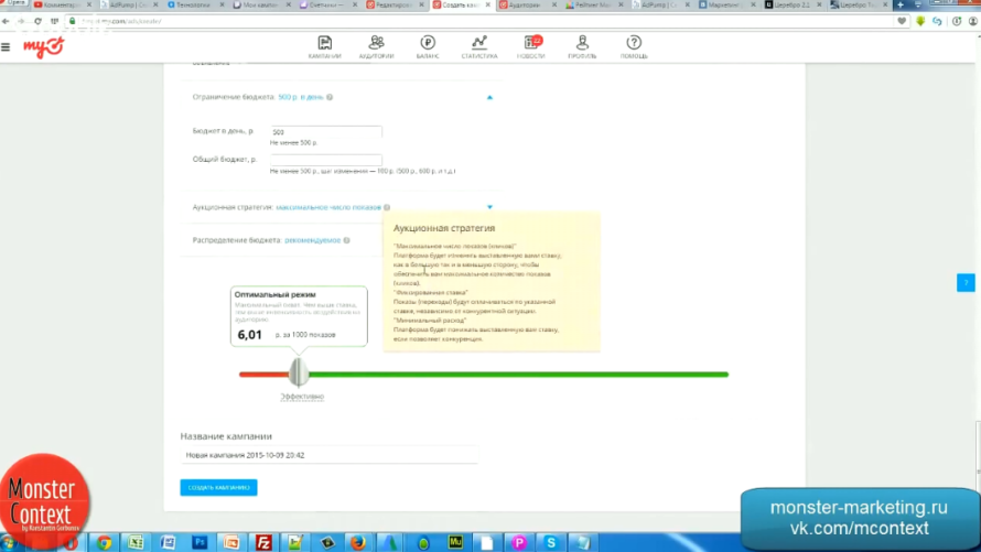 target.mail.ru / target.my.com - Выбираем параметры объявления