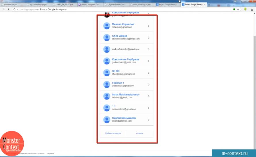 Как оплатить свою рекламную кампанию в google adwords - Выбор аккаунта в accounts.google.com