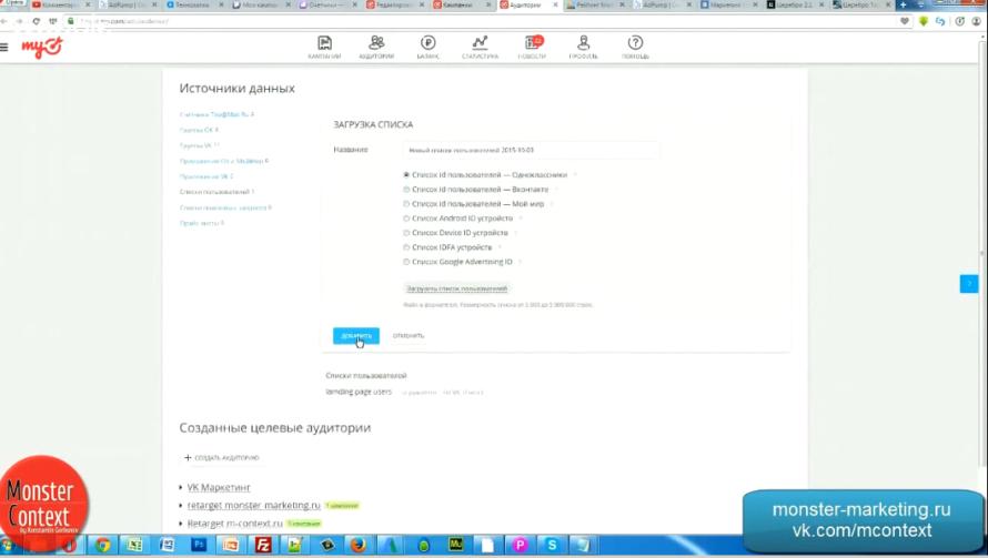 target.mail.ru / target.my.com - Загрузка списка пользователей в target.my.com