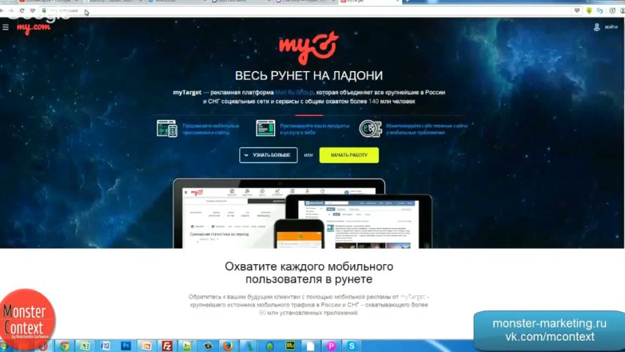 target.mail.ru / target.my.com - target.my.com