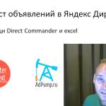 А Б тест (aб тестинг) объявлений в Яндекс Директ