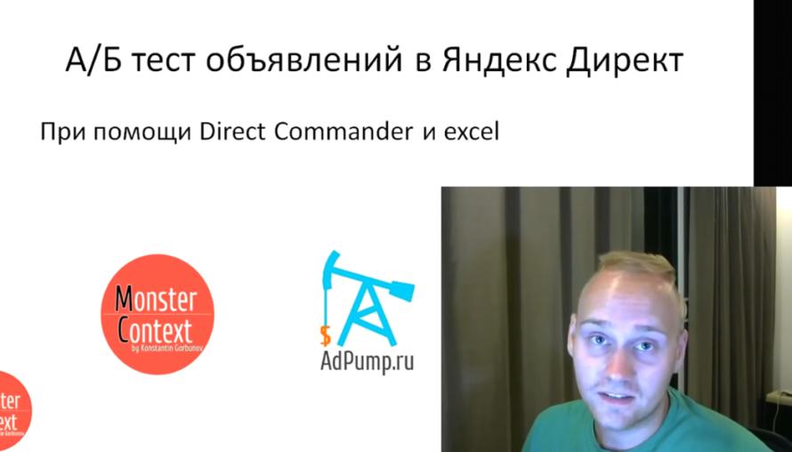 А Б тест (aб тестинг) объявлений в Яндекс Директ - АБ тестинг объявлений с помощью Директ Коммандер и Excel