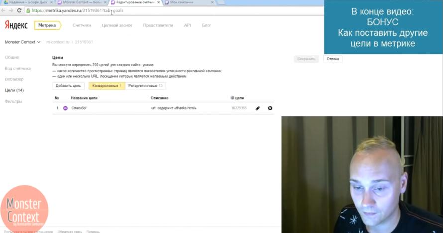 Ретаргетинг Яндекс Директ с целями и сегментами 2016 - Цели