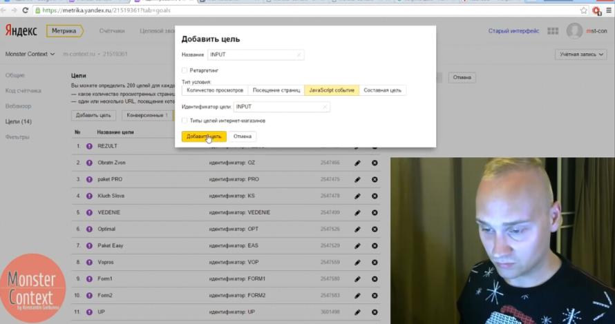 Ретаргетинг Яндекс Директ с целями и сегментами 2016 - Добавляем цель