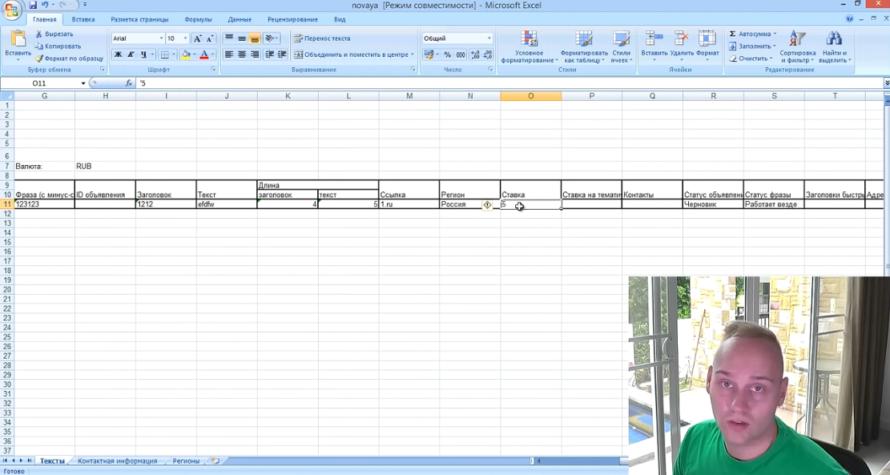 Excel (или .xls) в Яндекс Директ 2015-2016 - Файл Excel