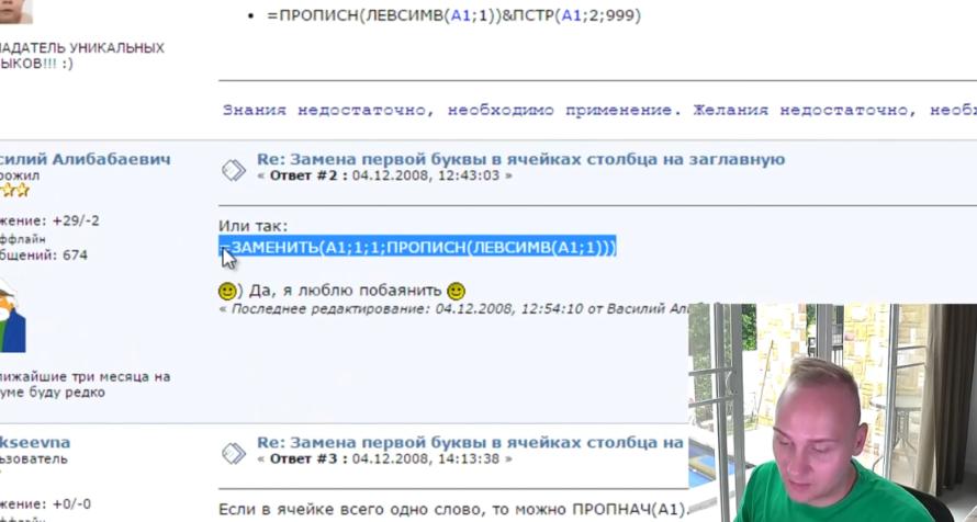 Excel (или .xls) в Яндекс Директ 2015-2016 - Формула