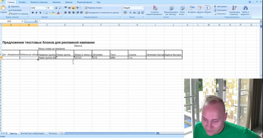 Excel (или .xls) в Яндекс Директ 2015-2016 - Инструмент Excel для размножения полей