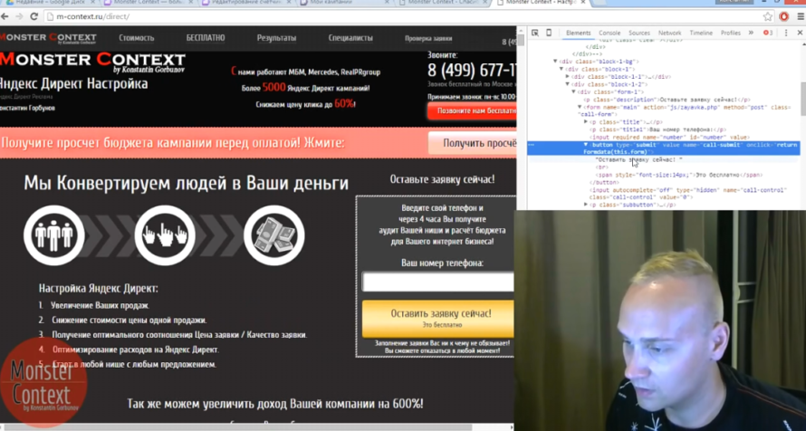 Ретаргетинг Яндекс Директ с целями и сегментами 2016 - Java Script