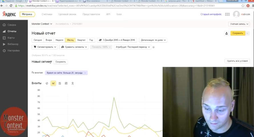 Ретаргетинг Яндекс Директ с целями и сегментами 2016 - Кнопка новый сегмент