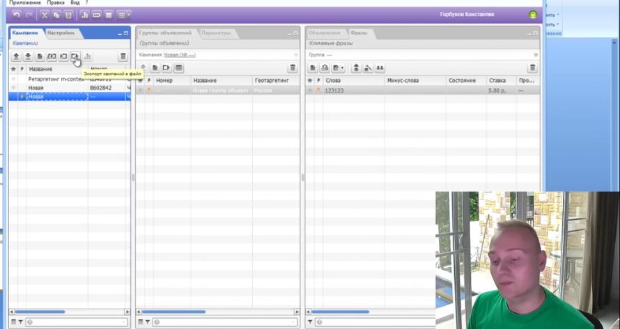 Excel (или .xls) в Яндекс Директ 2015-2016 - Кнопка экспорт кампаний в файл