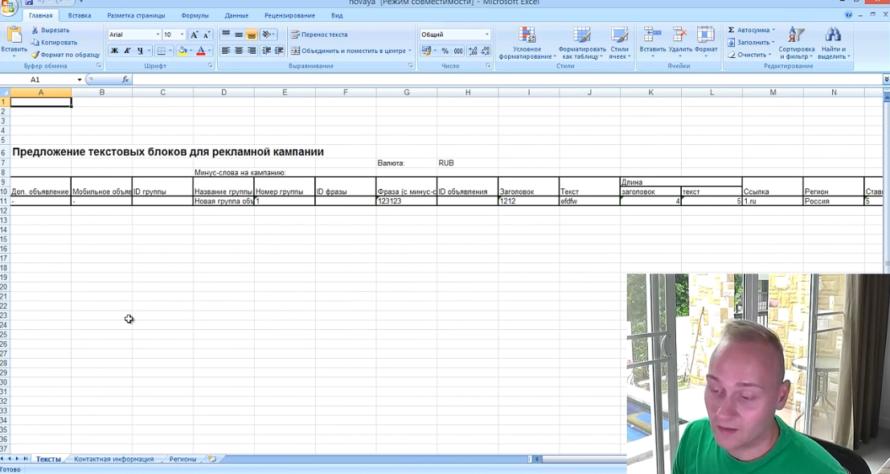 Excel (или .xls) в Яндекс Директ 2015-2016 - Контактная информация