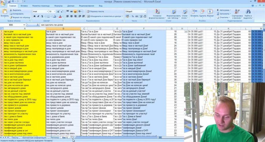 Excel (или .xls) в Яндекс Директ 2015-2016 - Копируем второе поле