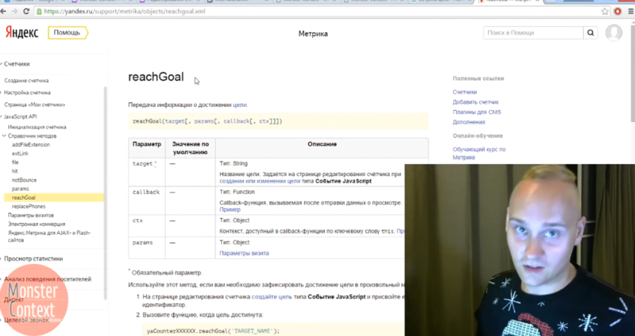 Ретаргетинг Яндекс Директ с целями и сегментами 2016 - Метод reachGoal