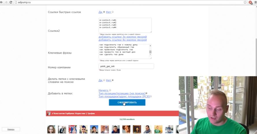 Excel (или .xls) в Яндекс Директ 2015-2016 - Настройки при создании utm меток