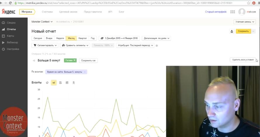 Ретаргетинг Яндекс Директ с целями и сегментами 2016 - Новый сегмент Больше 5 минут