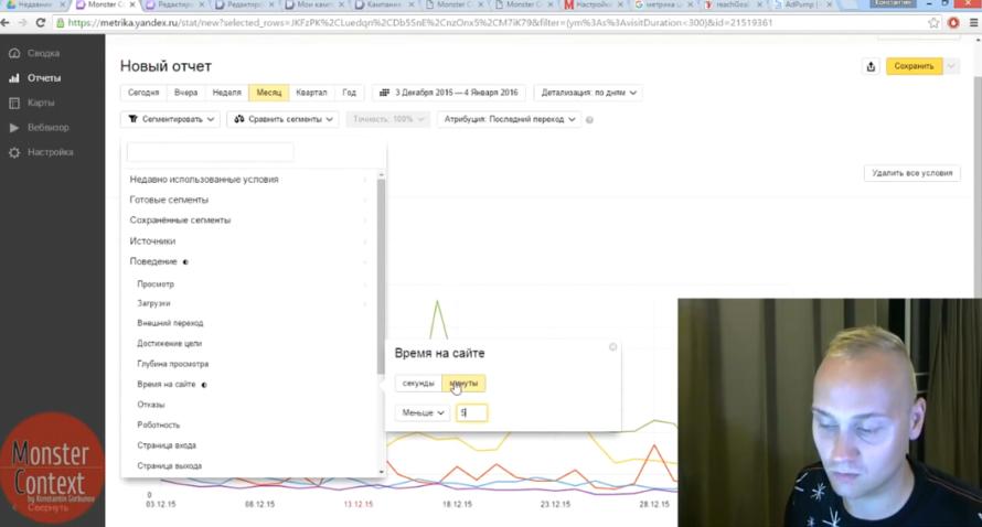 Ретаргетинг Яндекс Директ с целями и сегментами 2016 - Новый сегмент - время на сайте меньше 5минут