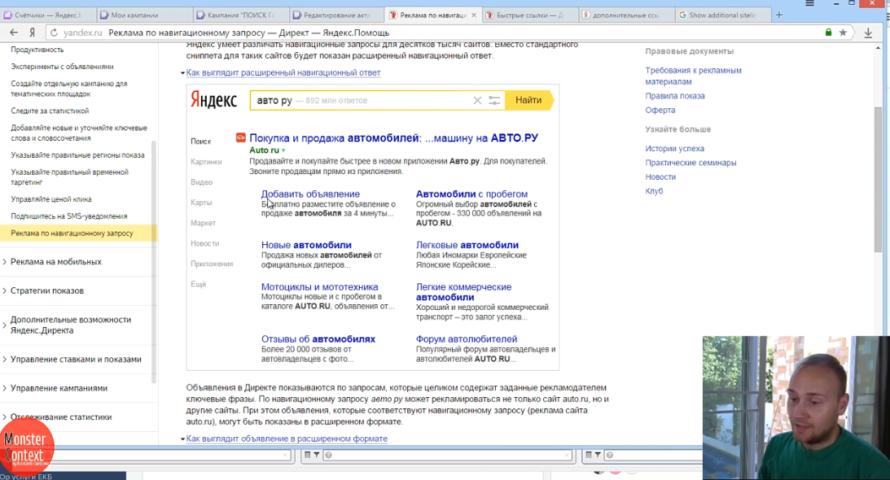 Описание быстрых ссылок Яндекс.Директ. Новое в 2015 - Описание под быстрой ссылкой