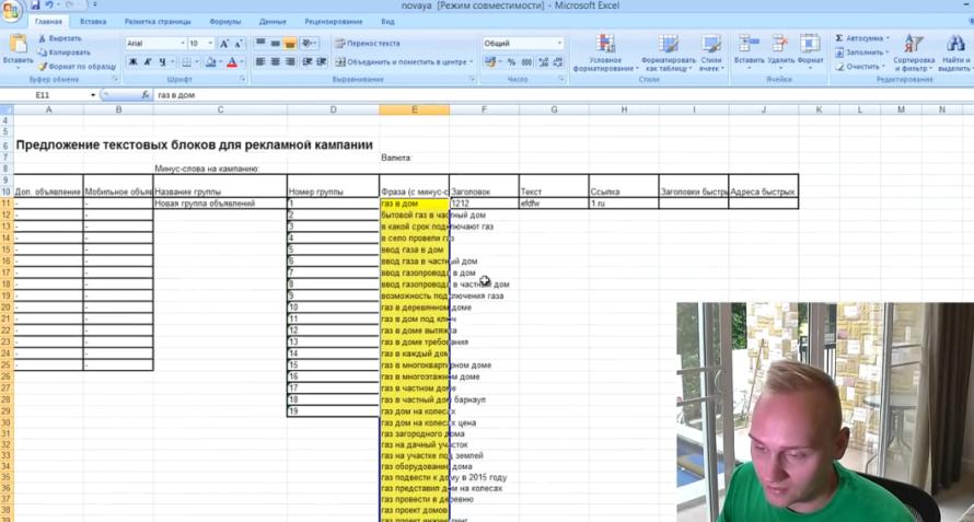 Excel (или .xls) в Яндекс Директ 2015-2016 - Переносим текст во вкладку фразы