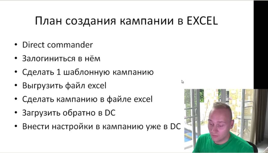 Excel (или .xls) в Яндекс Директ 2015-2016 - План создания кампании в Excel