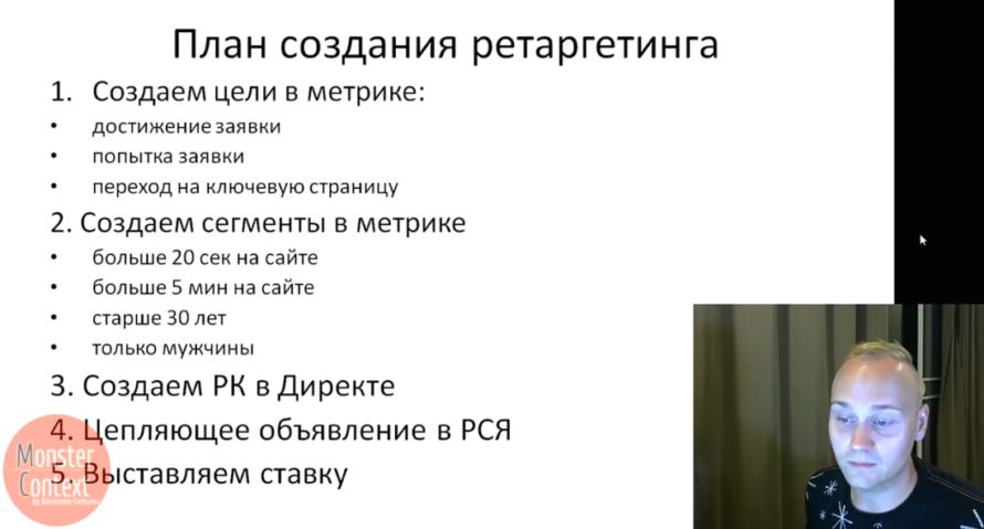 Ретаргетинг Яндекс Директ с целями и сегментами 2016 - План создания ретаргетинга