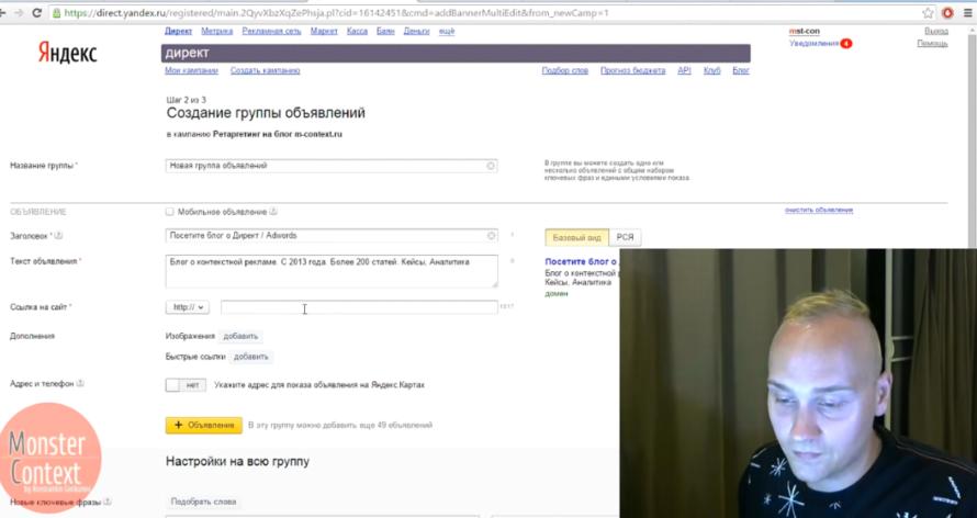 Ретаргетинг Яндекс Директ с целями и сегментами 2016 - Создание группы объявлений
