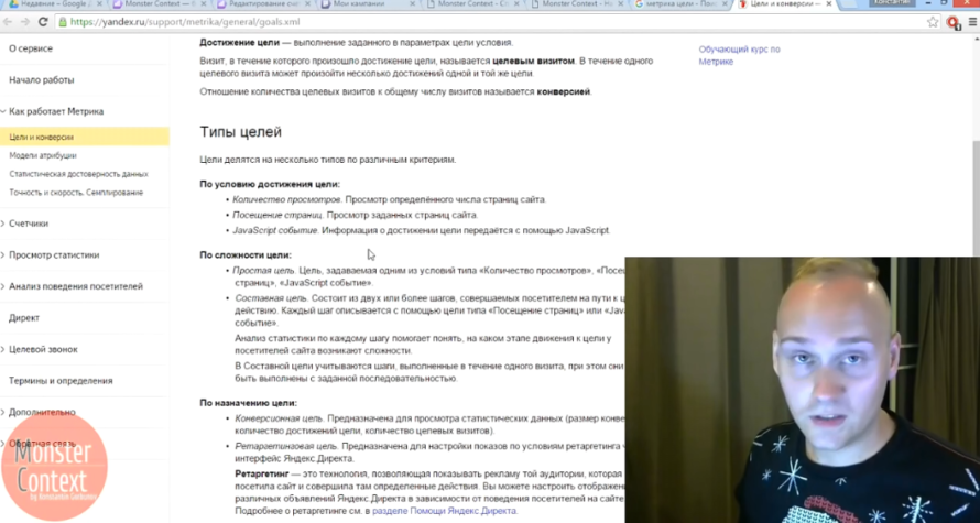 Ретаргетинг Яндекс Директ с целями и сегментами 2016 - Типы целей