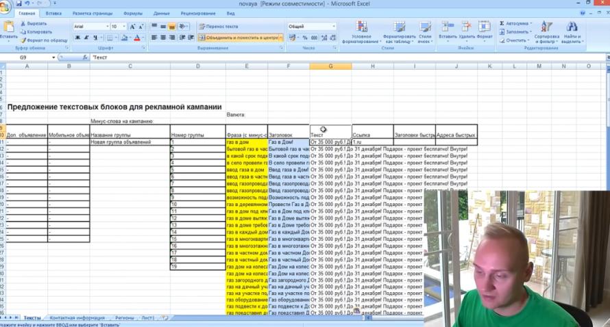 Excel (или .xls) в Яндекс Директ 2015-2016 - У нас есть заголовок, фраза, текст