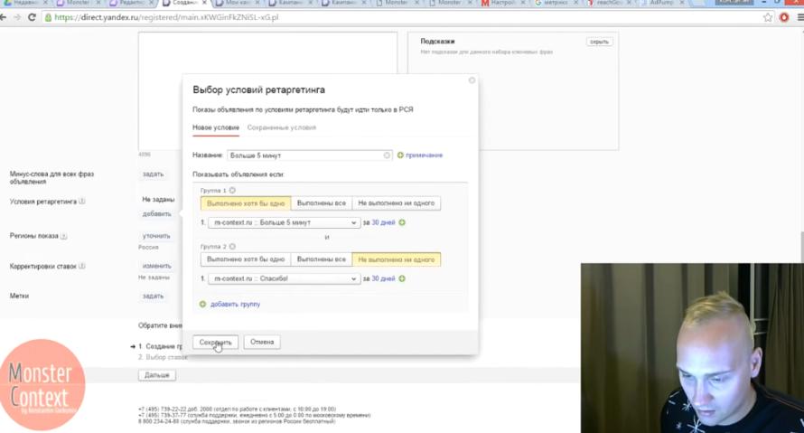 Ретаргетинг Яндекс Директ с целями и сегментами 2016 - Условия ретаргетинга