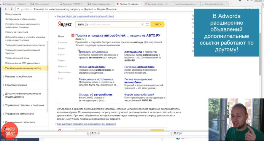 Описание быстрых ссылок Яндекс.Директ. Новое в 2015