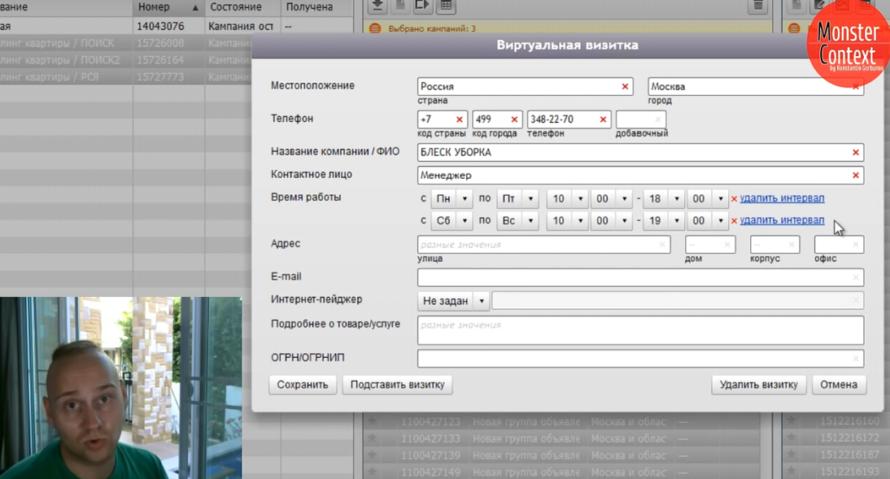 Яндекс Визитка в Яндекс Директ - Виртуальная визитка