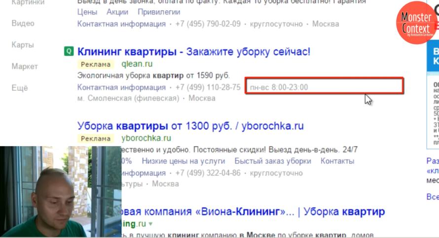 Яндекс Визитка в Яндекс Директ - Время работы
