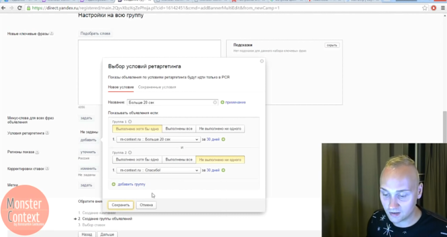 Ретаргетинг Яндекс Директ с целями и сегментами 2016 - Выбор условий ретаргетинга