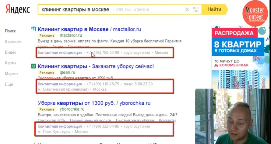 Яндекс Визитка в Яндекс Директ - Яндекс визитка