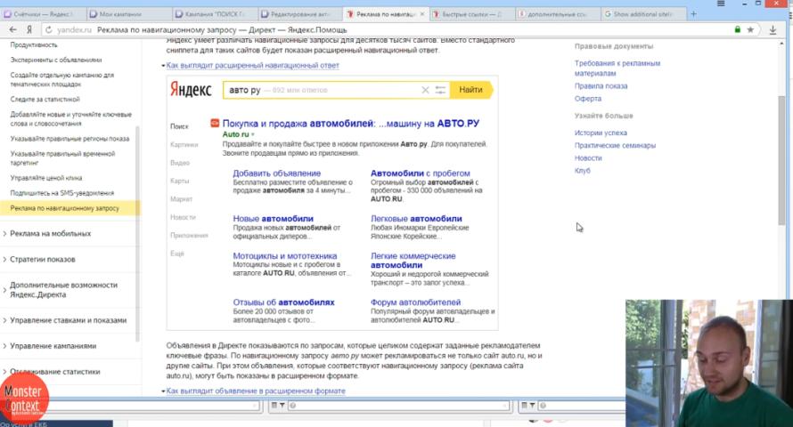 Описание быстрых ссылок Яндекс.Директ. Новое в 2015 - Запрос с неймингом