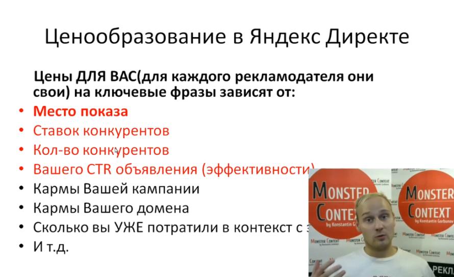 Прогноз бюджета Яндекс Директ 2016 - Ценообразование в Яндекс Директе
