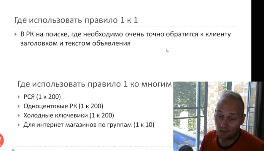 Детально о правиле 1 объявление 1 ключ в Яндекс Директ - Где использовать правило 1 к 1