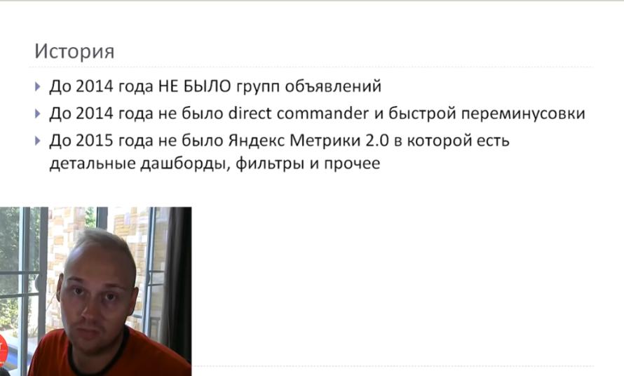 Детально о правиле 1 объявление 1 ключ в Яндекс Директ - История