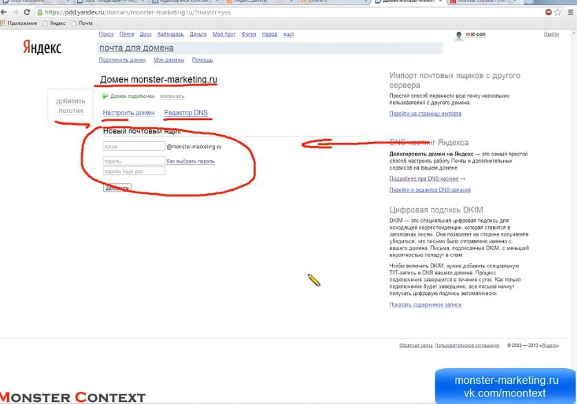Как настроить корпоративную почту info@ВАШДОМЕН за 5 минут!
