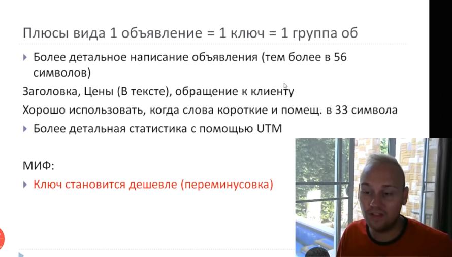 Детально о правиле 1 объявление 1 ключ в Яндекс Директ - Плюсы вида 1 ключ = 1 группа объявлений