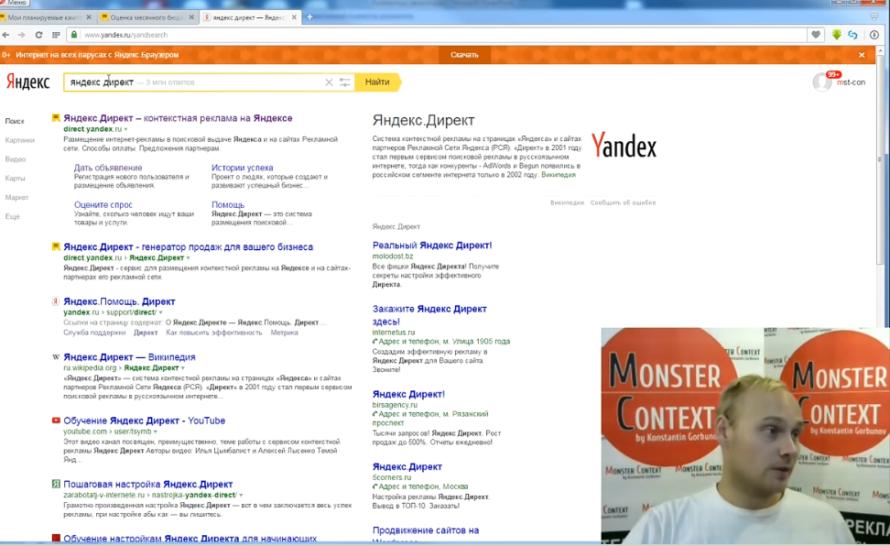 Прогноз бюджета Яндекс Директ 2016 - Распределение Яндекс Директ рекламы