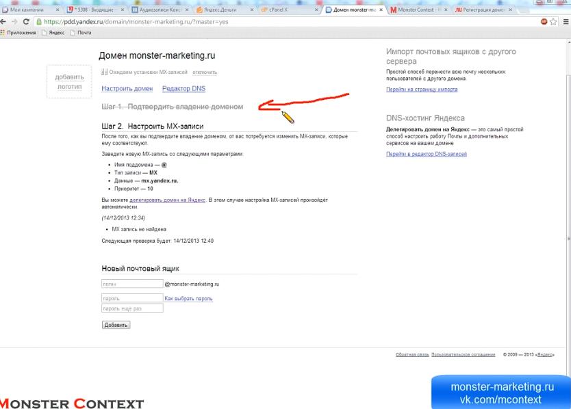 Как настроить корпоративную почту info@ВАШДОМЕН за 5 минут! - Шаг 1 пройден