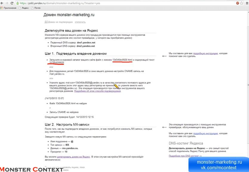 Как настроить корпоративную почту info@ВАШДОМЕН за 5 минут! - Текст для файла