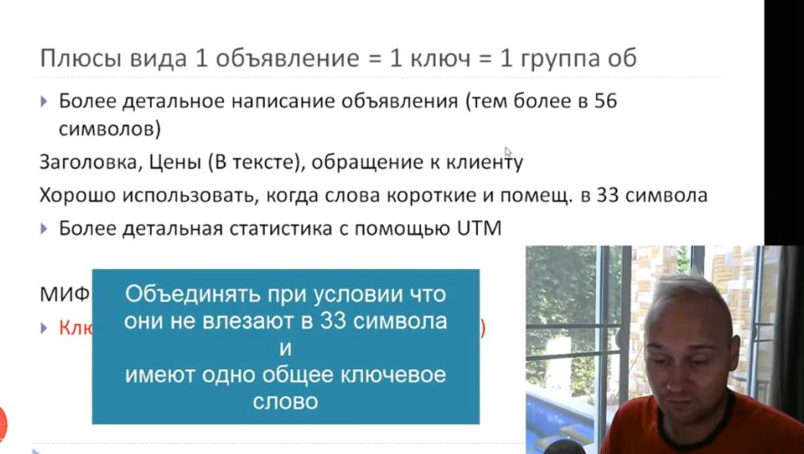 Детально о правиле 1 объявление 1 ключ в Яндекс Директ - Условия объединения