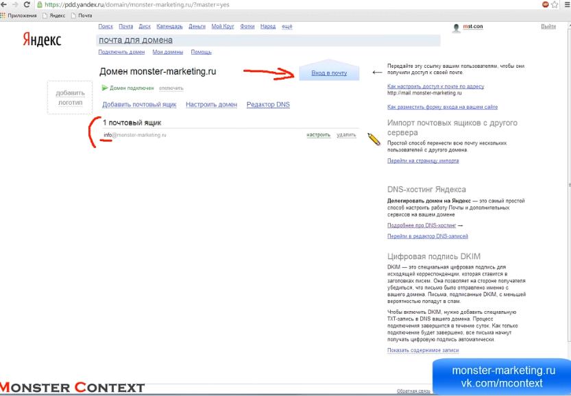 Как настроить корпоративную почту info@ВАШДОМЕН за 5 минут! - Вход в почту